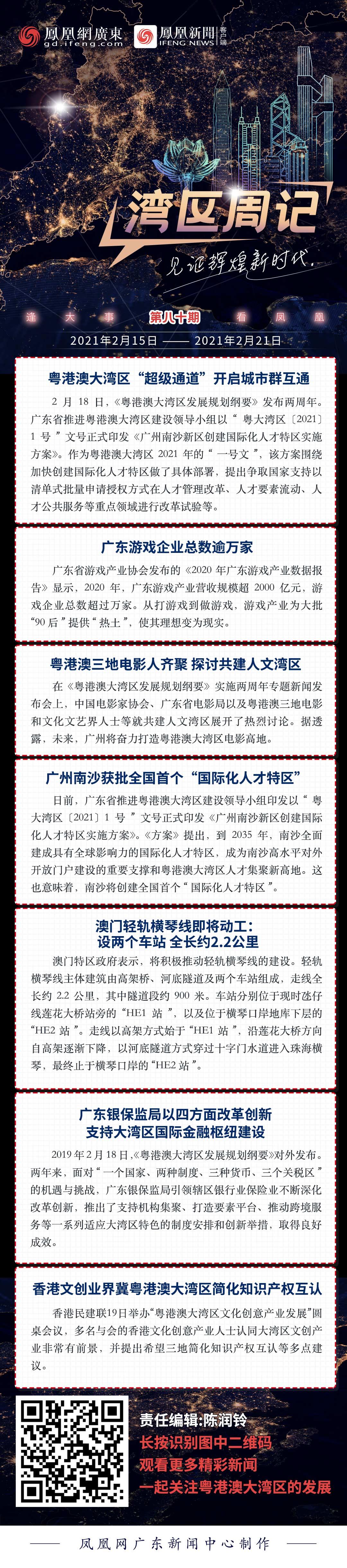 """湾区周记No.80丨粤港澳大湾区""""超级通道""""开启城市群互通"""