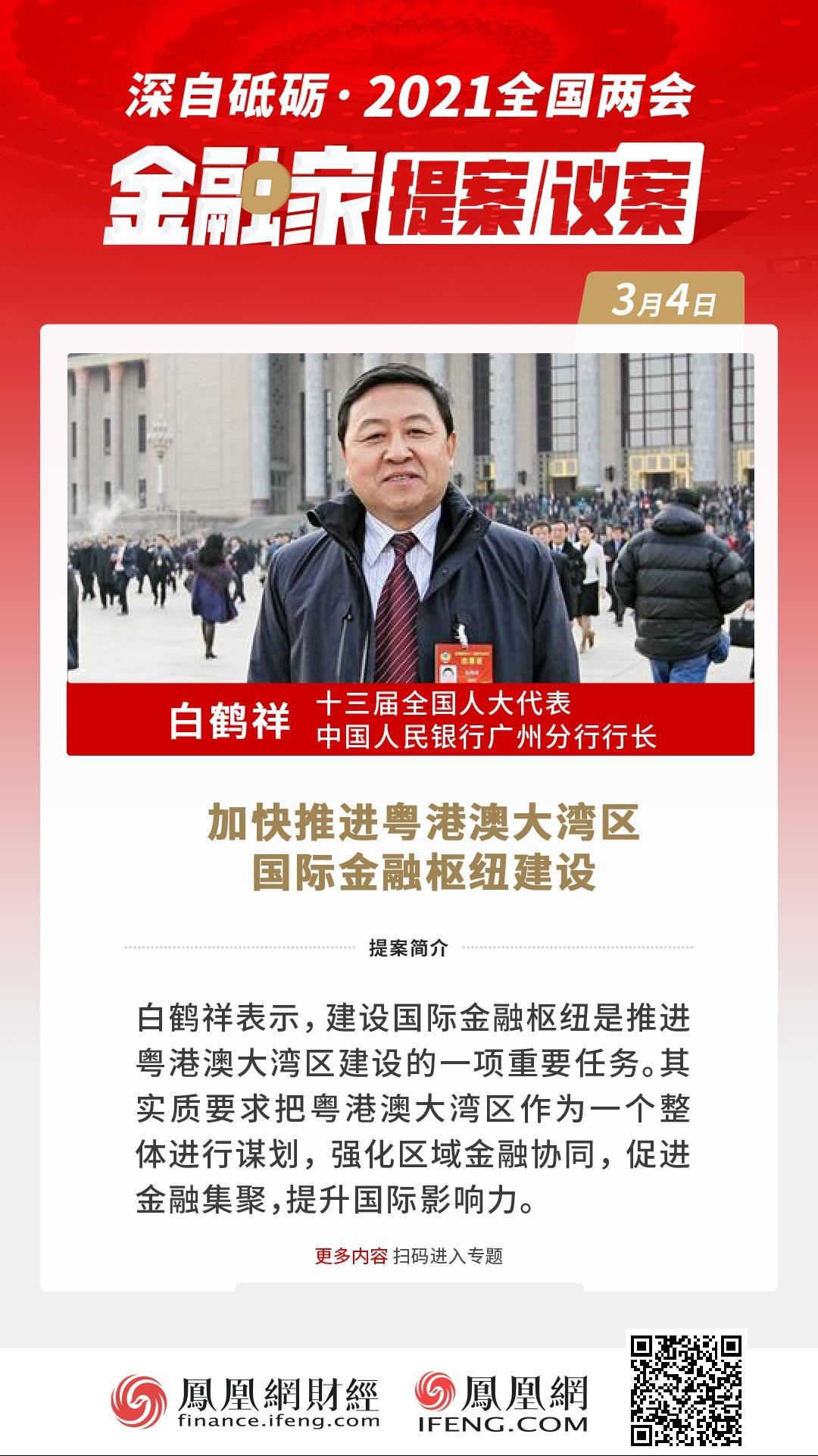 全国人大代表、中国人民银行广州分行行长白鹤祥:加快推进粤港澳大湾区国际金融枢纽建设