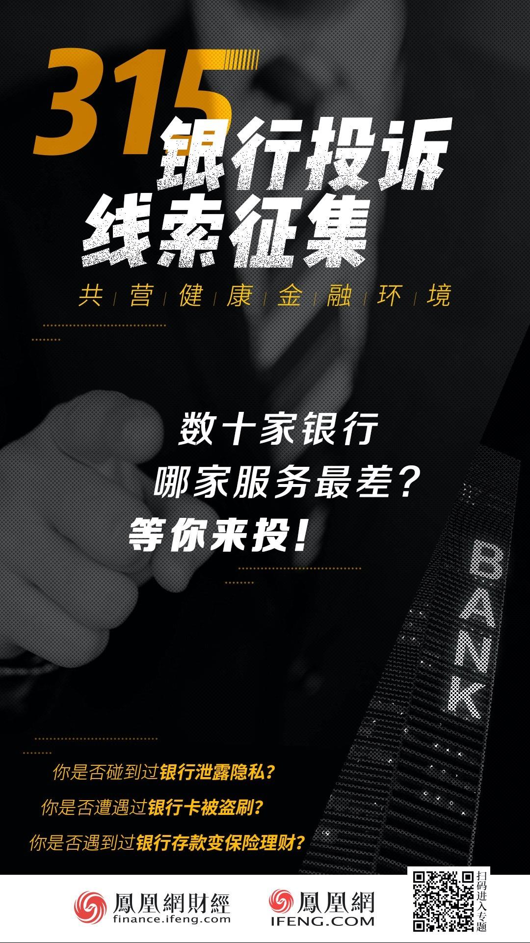 """凤凰网财经·""""315""""银行投诉线索征集!"""