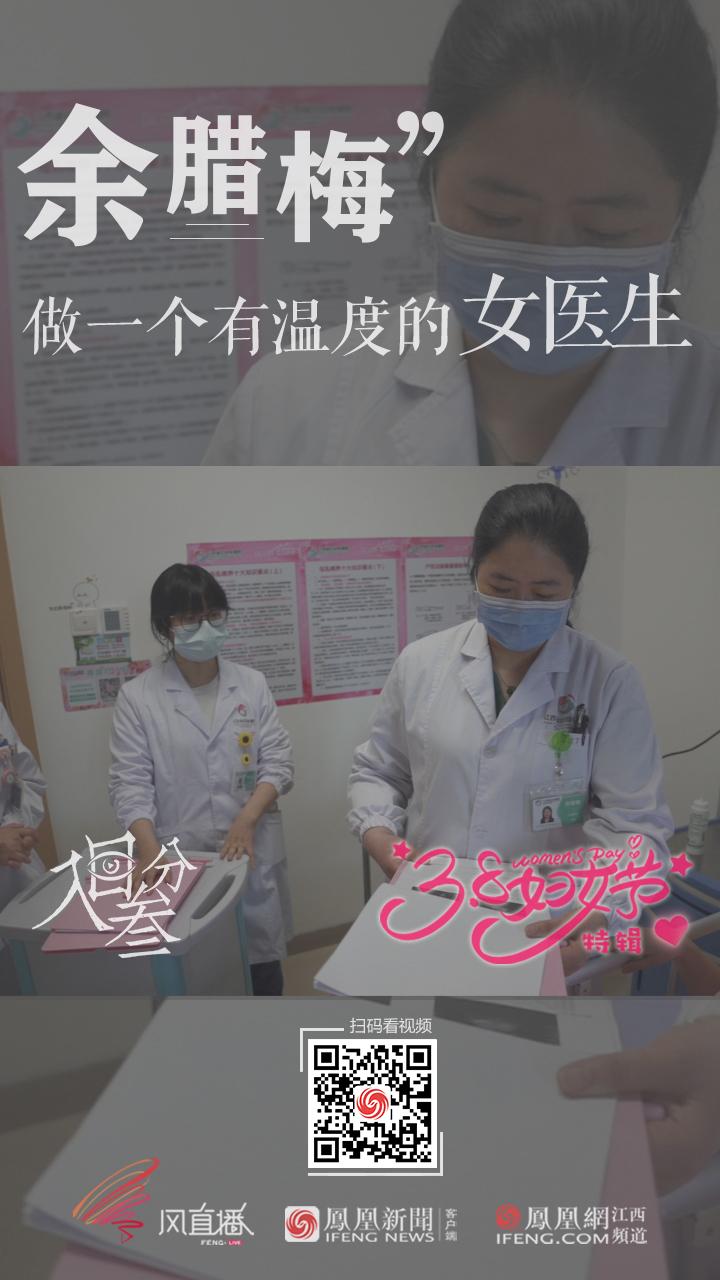 《入目叁分》妇女节特辑   余腊梅:做一个有温度的女医生