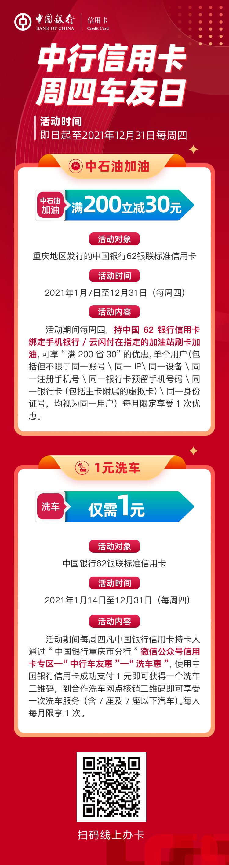 中国银行丨中行信用卡 周四车友日