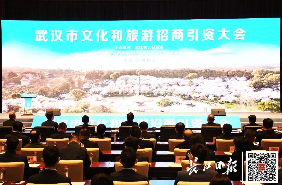 武汉市文化和旅游招商引资大会现场。记者詹松 摄