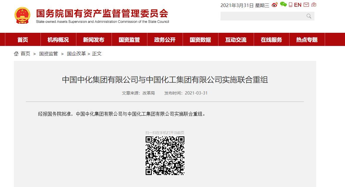 重磅!中国中化集团与中国化工集团实施联合重组