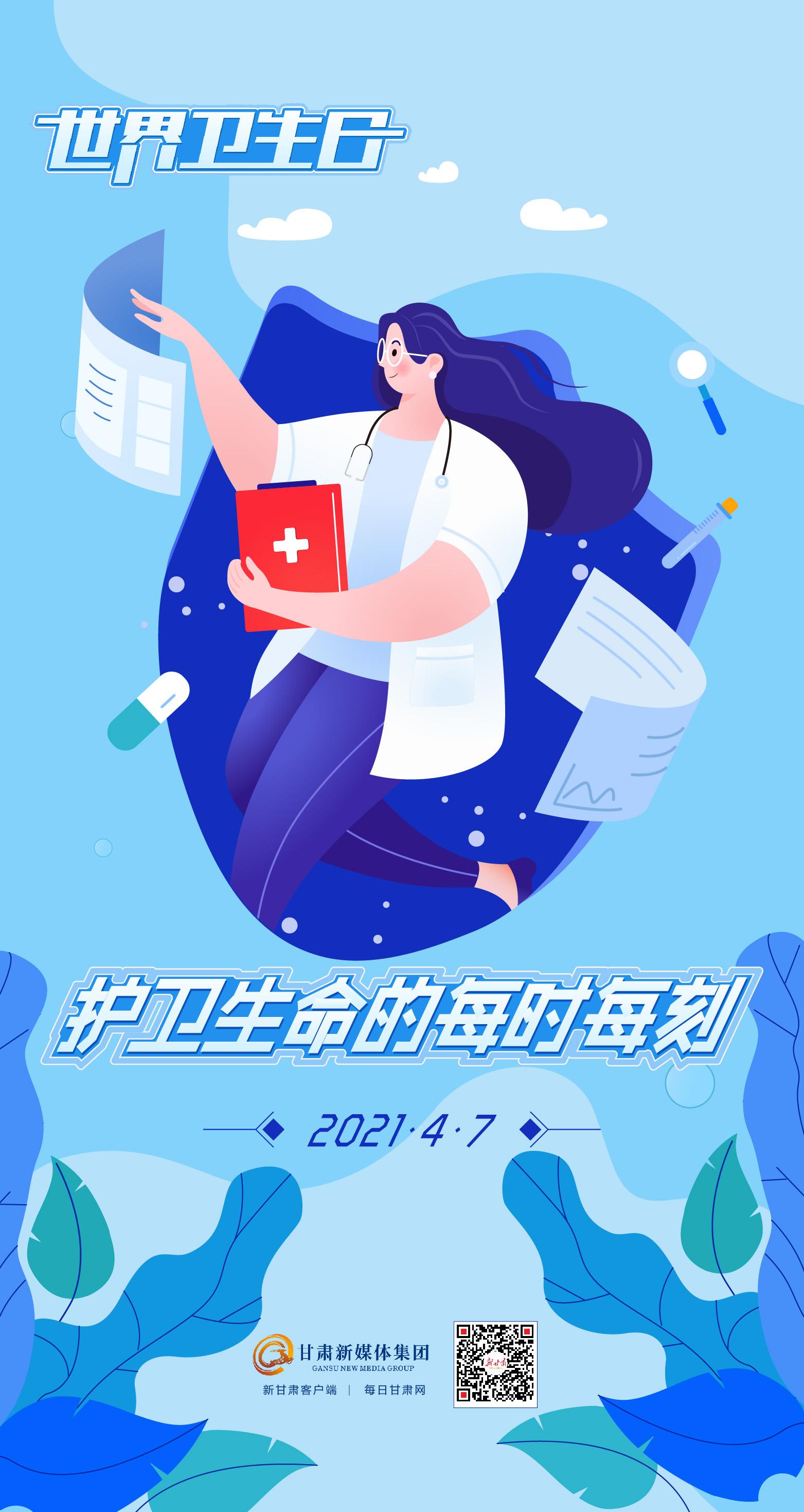 海报丨世界卫生日 护卫生命的每时每刻