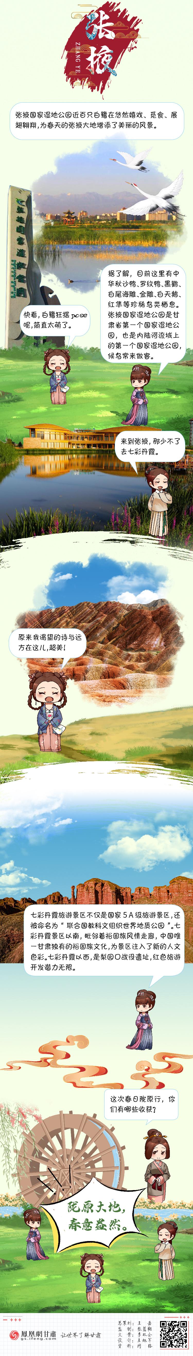 """长图丨陇原春日""""游""""点美,她们直犇这些地儿"""
