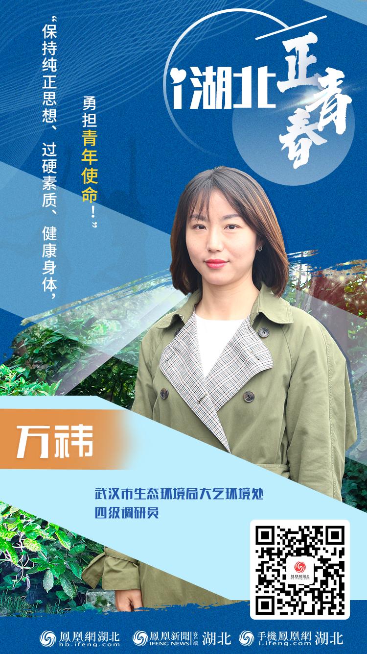 "【i湖北•正青春】""蓝天卫士""万祎:爱国、学习、奋斗,勇担青年使命"