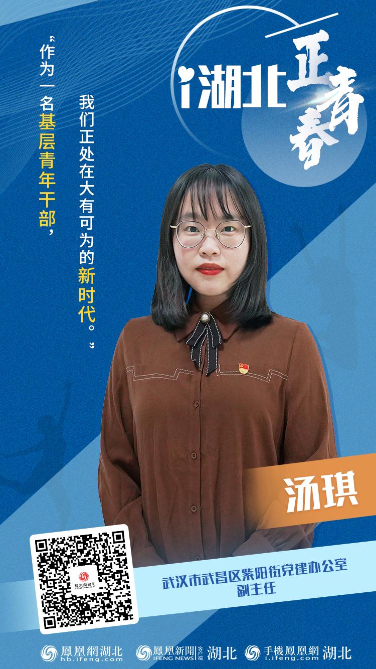 【i湖北•正青春】新时代追梦人汤琪:扎根基层 书写青春