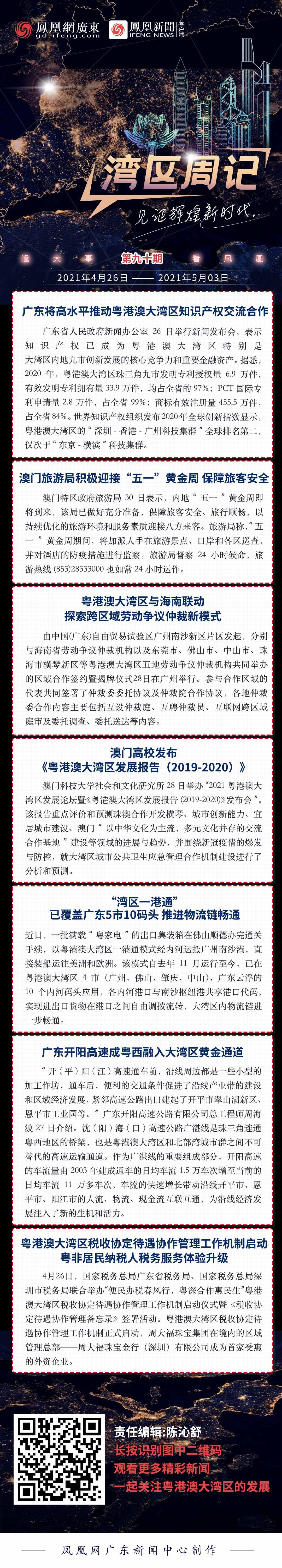 湾区周记No.90丨广东将高水平推动粤港澳大湾区知识产权交流合作