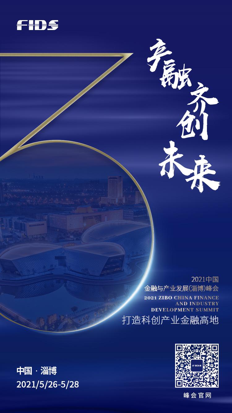 倒计时3天!2021中国金融与产业发展(淄博)峰会即将召开