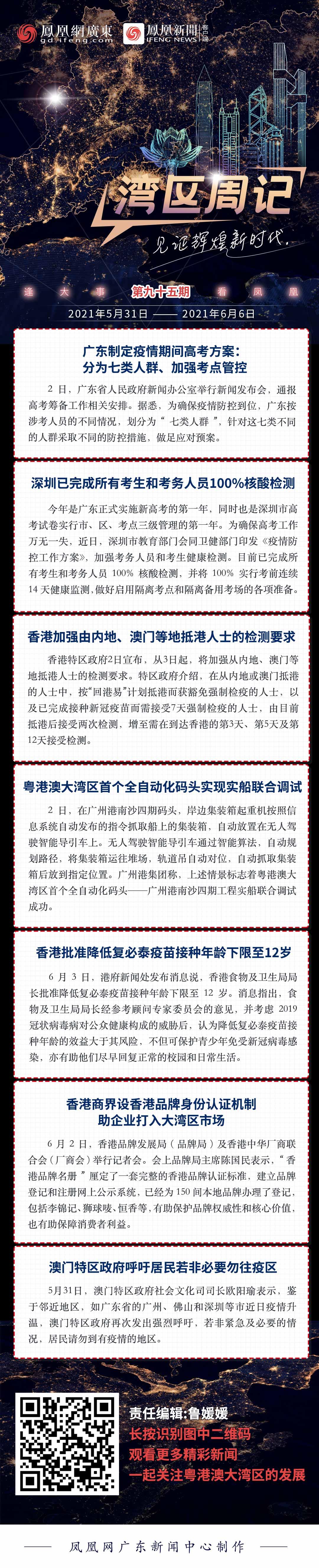 湾区周记No.95丨广东制定疫情期间高考方案:分为7类人群、加强考点管控