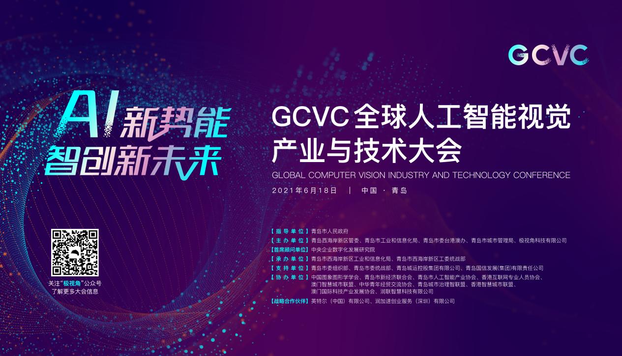 链接AI力量 GCVC全球人工智能视觉产业与技术大会将在青岛启幕