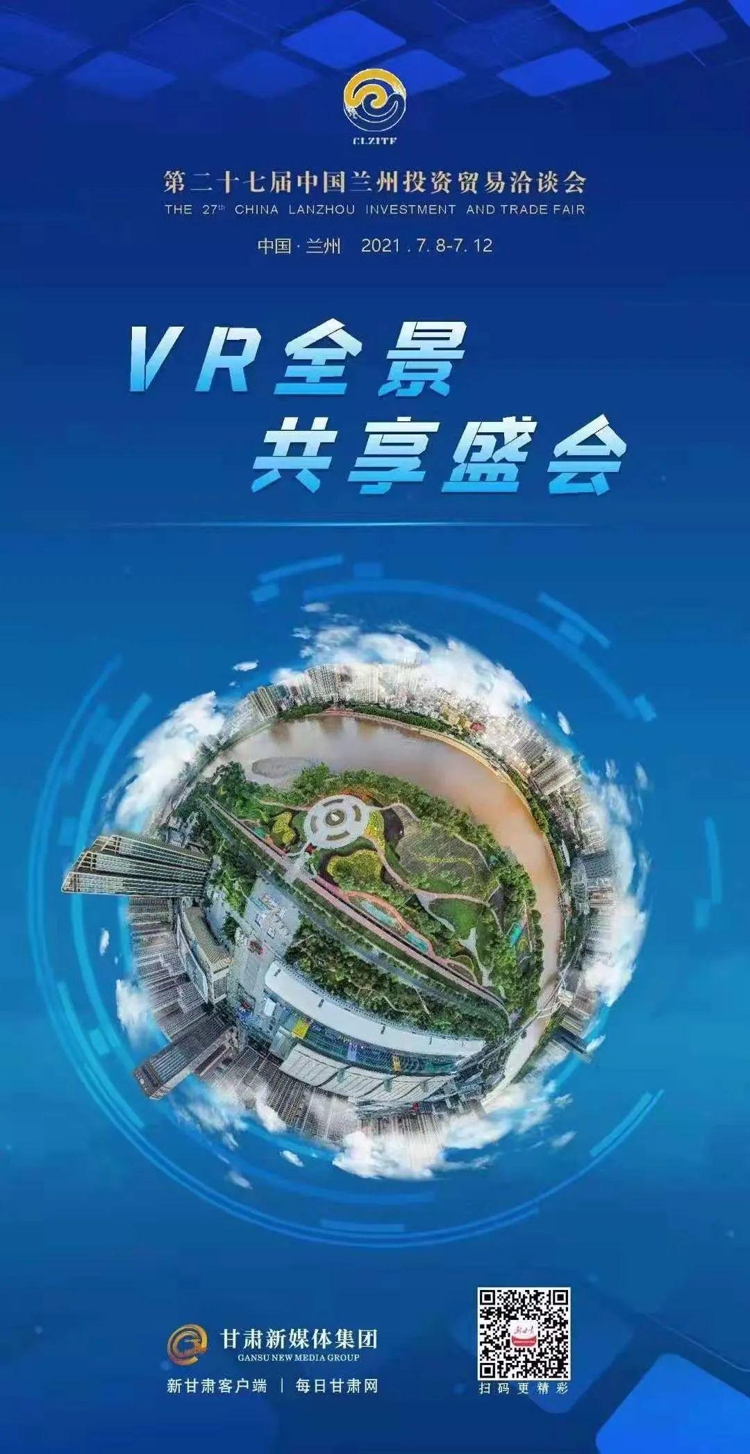 """""""云""""游兰洽会 VR展馆逛起来"""