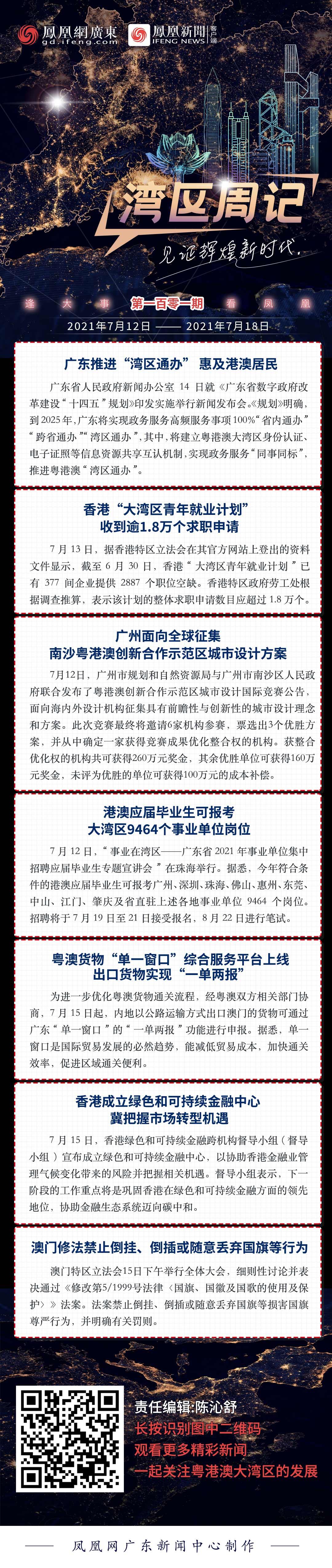 """湾区周记No.101丨广东推进""""湾区通办""""惠及港澳居民"""