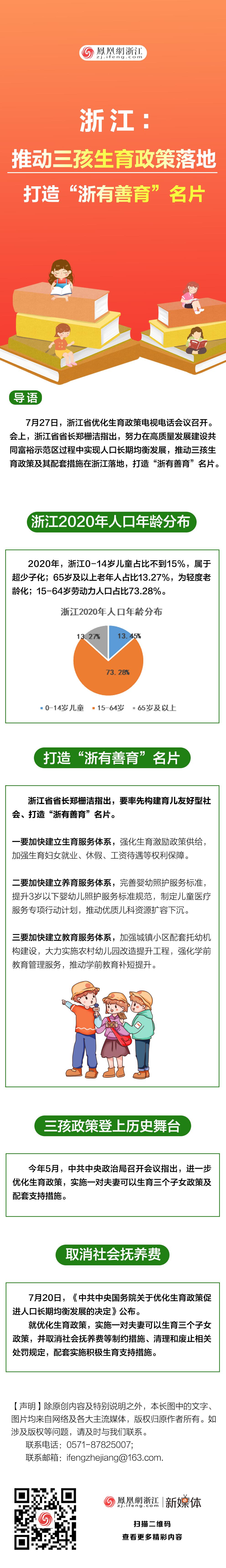 """浙江:推动三孩生育政策落地 打造""""浙有善育""""名片"""