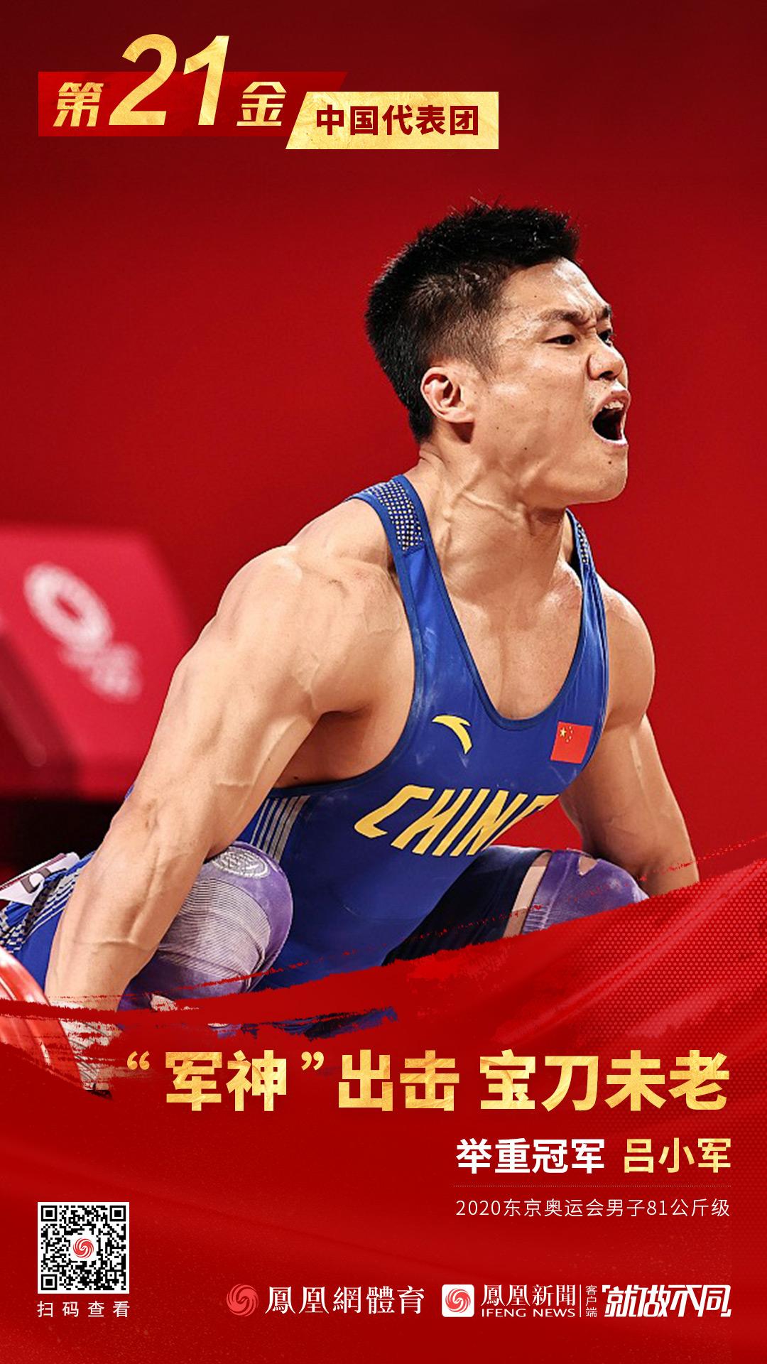 第21金来了!吕小军夺中国举重第5金 时隔9年后夺冠