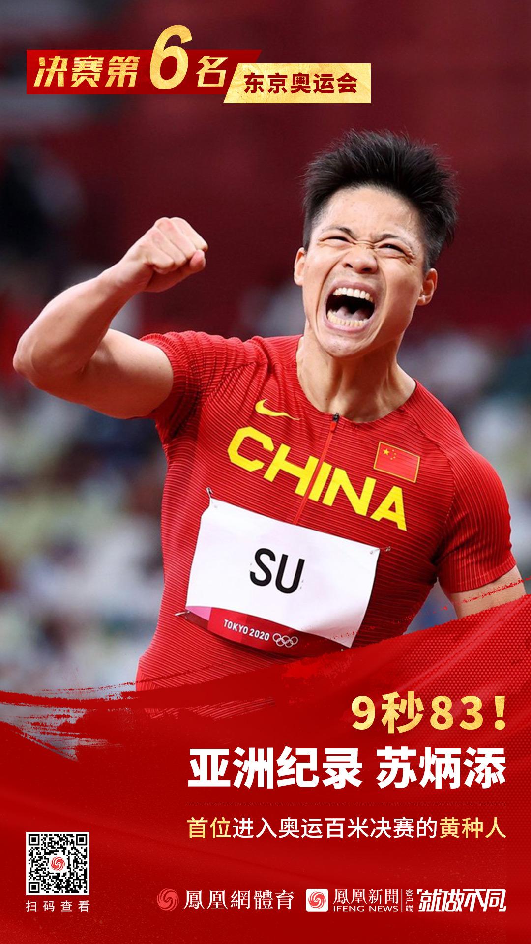 苏炳添半决赛破纪录