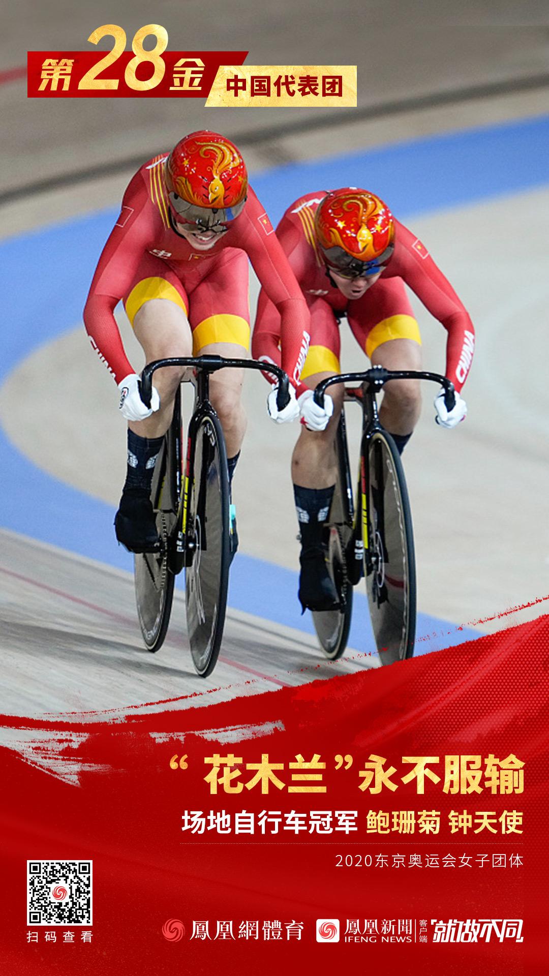第28金!中国队卫冕自行车女团金牌 双人组仅领先亚军0.085秒