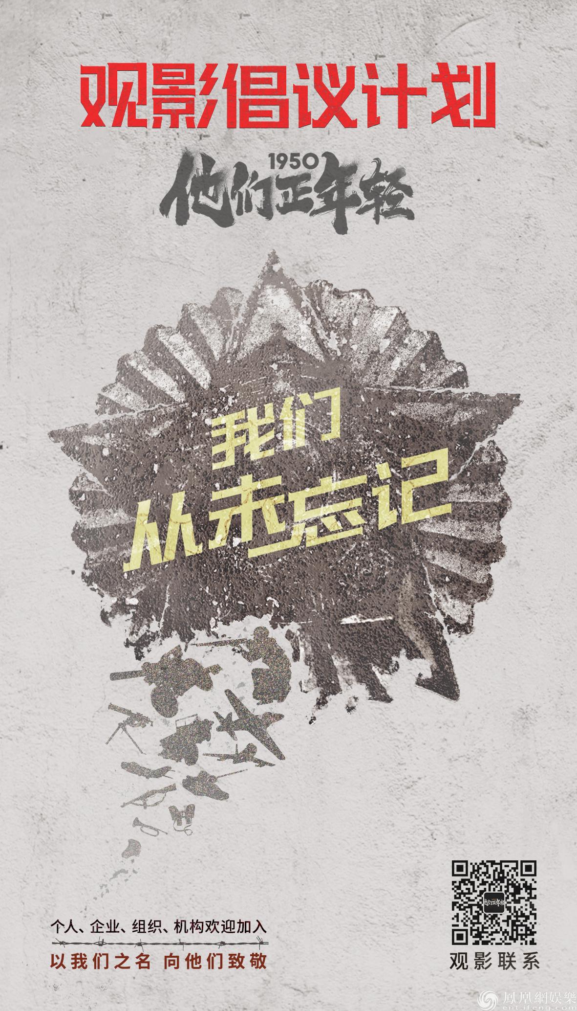 观影倡议海报