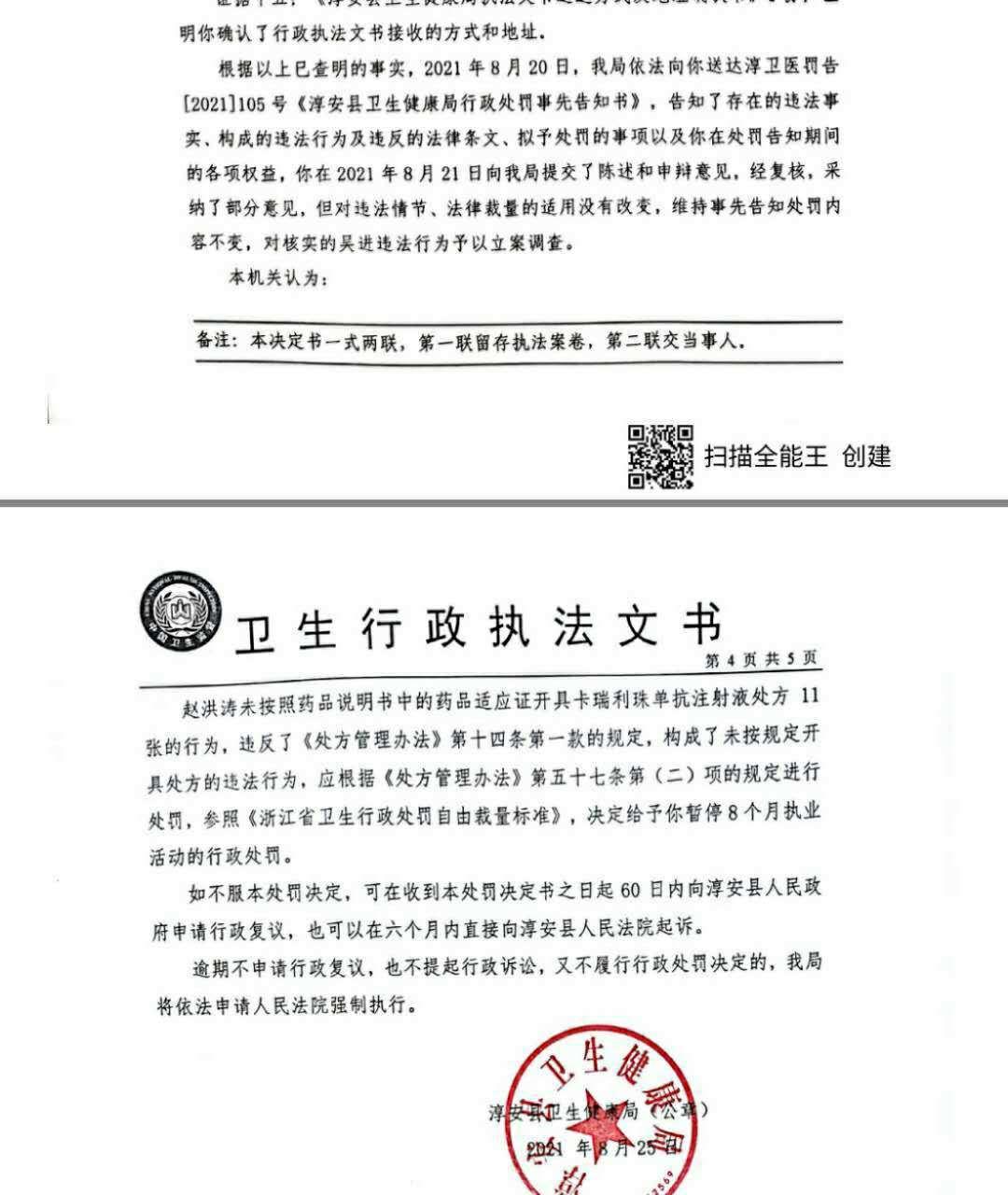 淳安县卫健局对赵洪涛的行政处罚文书。受访者供图